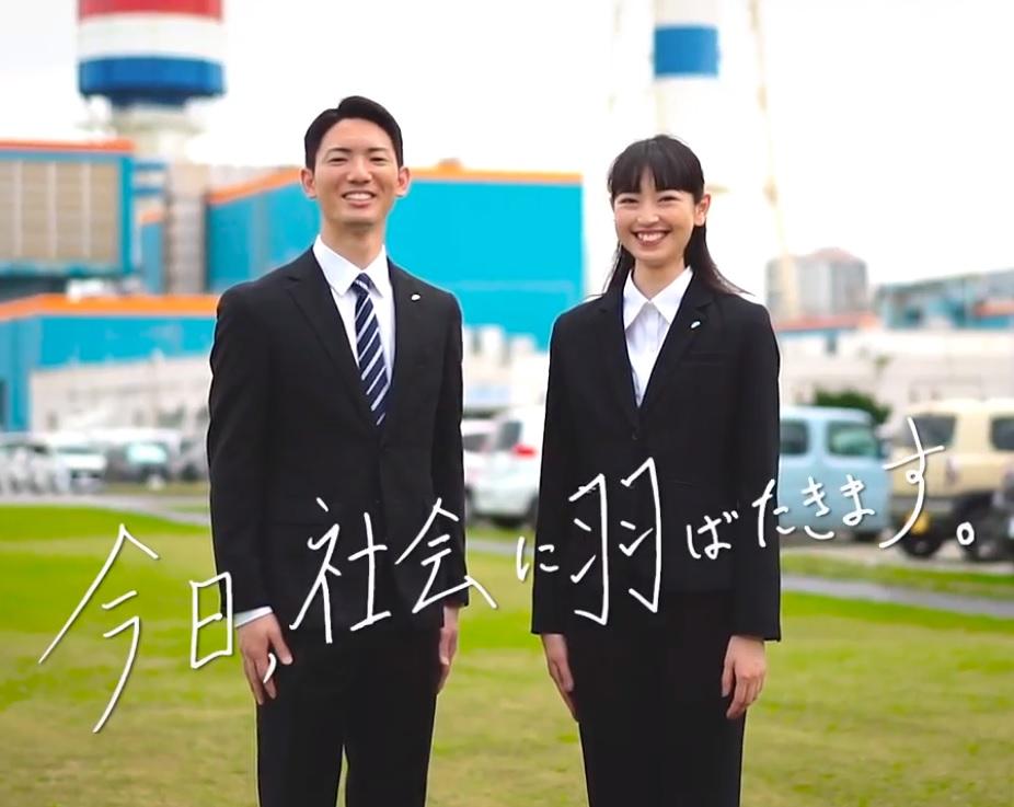 沖縄電力株式会社