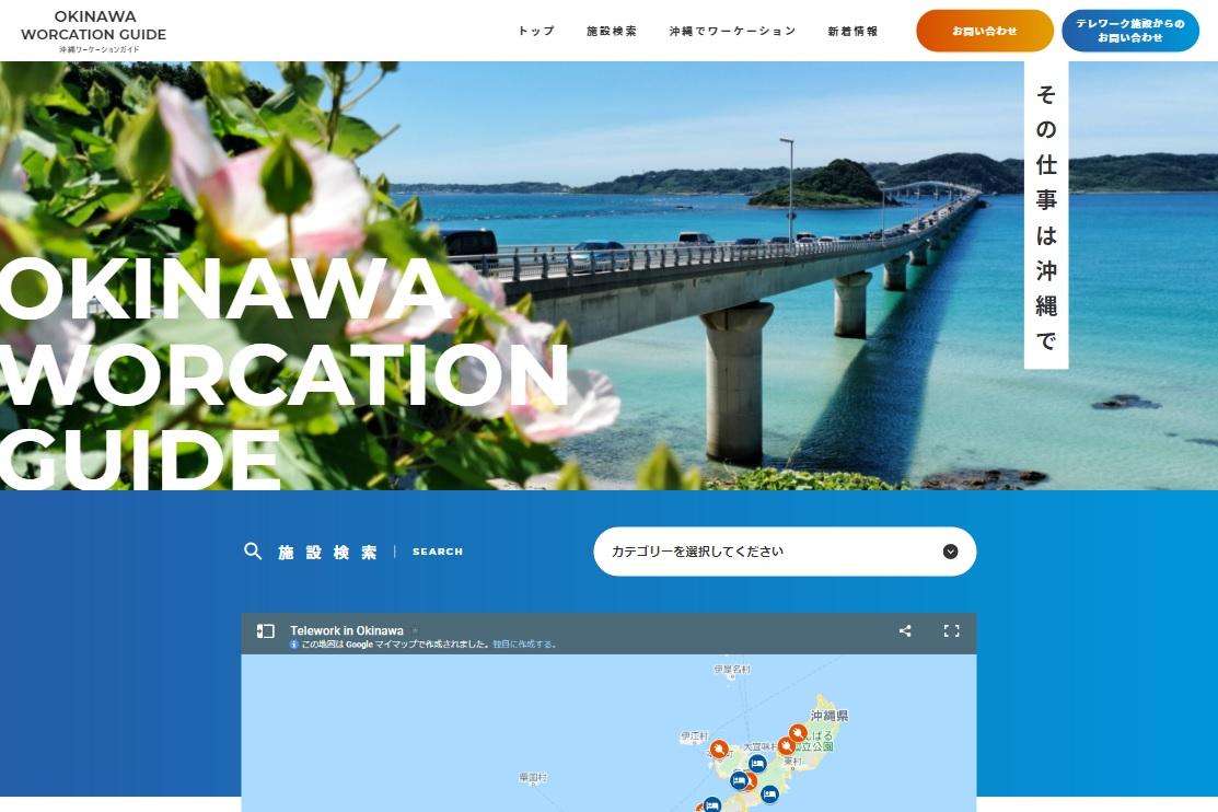一般財団法人 沖縄ITイノベーション戦略センター(ISCO)