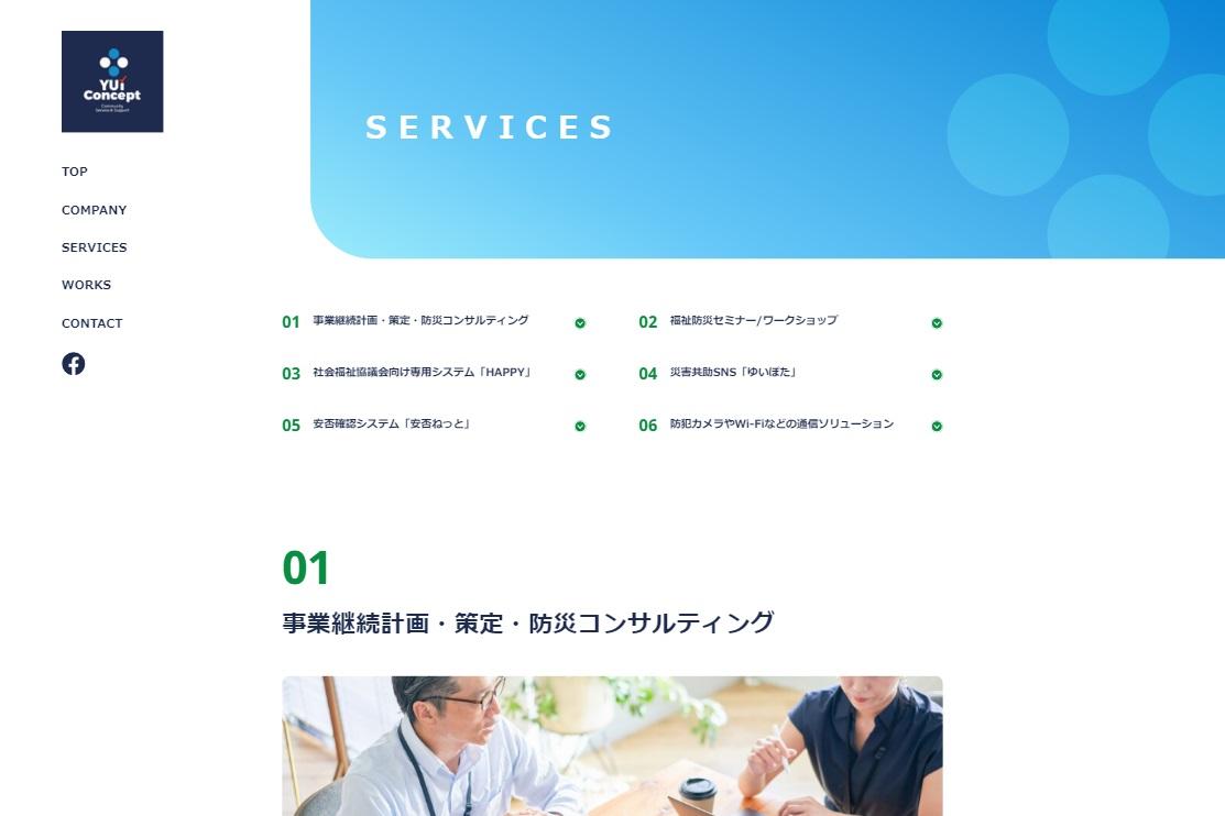 株式会社YUI Concept